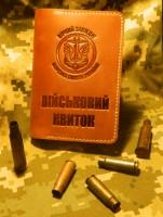 Обкладинка Військой квиток Морська піхота коричнева