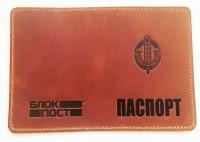 Обкладинка на Паспорт ДПСУ (руда)