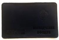 Обкладинка Посвідчення офіцера ДПСУ (чорна)