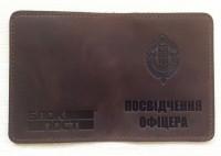 Обкладинка Посвідчення офіцера ДПСУ (коричн)