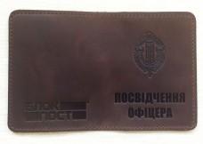 Купить Обкладинка Посвідчення офіцера ДПСУ (коричн) в интернет-магазине Каптерка в Киеве и Украине
