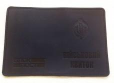 Купить Обкладинка Військовий квиток ДПСУ (чорна) в интернет-магазине Каптерка в Киеве и Украине