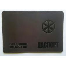 Обкладинка Паспорт ППО (коричнева)