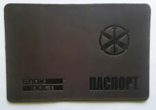 Обкладинка Паспорт ППО (коричнева) Акція Оновлення Асортименту