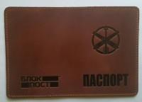 Обкладинка Паспорт ППО (рудий)
