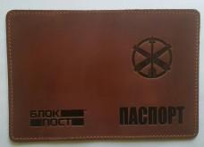 Обкладинка Паспорт ППО (рудий) Акція Оновлення Асортименту