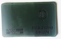 Обкладинка Посвідчення офіцера ДПСУ (зелена)