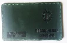 Купить Обкладинка Посвідчення офіцера ДПСУ (зелена) в интернет-магазине Каптерка в Киеве и Украине