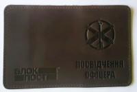 Обкладинка посвідчення офіцера ППО (коричнева)