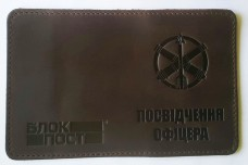Купить Обкладинка посвідчення офіцера ППО (коричнева) в интернет-магазине Каптерка в Киеве и Украине