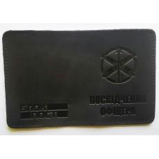 Обкладинка посвідчення офіцера ППО (чорна)