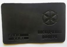 Купить Обкладинка посвідчення офіцера ППО (чорна) в интернет-магазине Каптерка в Киеве и Украине