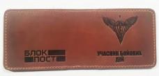 Купить Обкладинка Учасник Бойових Дій ДШВ (руда) в интернет-магазине Каптерка в Киеве и Украине