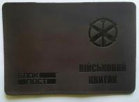 Обкладинка Військовий квиток ППО (корчин)