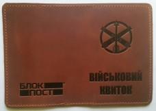 Купить Обкладинка Військовий квиток ППО (руда) в интернет-магазине Каптерка в Киеве и Украине