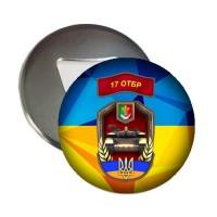 Відкривачка з магнітом17 окрема танкова бригада ЗСУ