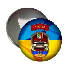 Открывашка магнит с символикой 17 окрема танкова бригада ЗСУ