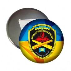 Купить Открывашка с магнитом - шеврон 40 Окрема Артилерійська Бригада ЗСУ  в интернет-магазине Каптерка в Киеве и Украине