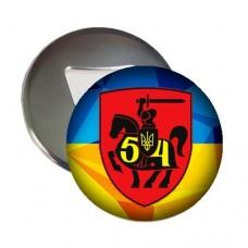 Открывашка с магнитом 54 ОМБр ЗСУ