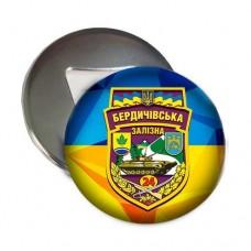 Відкривачка з магнітом 24 Залізна Бердичівська Окрема Механізована Бригада ЗСУ
