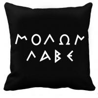 Подушка MOLON LABE спартанский девиз