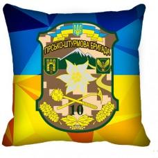 Подушка 10окрема гірсько-піхотна бригада ЗСУ