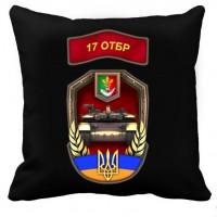 Декоративна подушка 17 окрема танкова бригада ЗСУ (чорна)