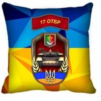 Декоративна подушка 17 окрема танкова бригада ЗСУ