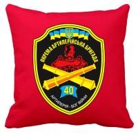 Декоративна подушка 40 Окрема Артилерійська Бригада ЗСУ