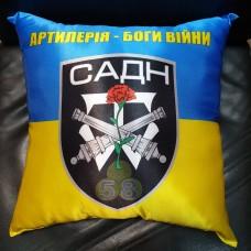 Декоративна подушка САДН 58 ОМПБр Артилерія - Боги Війни