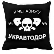 Подушка Я ненавижу укравтодор!