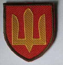 Нарукавний знак Ракетні війська та артилерія ЗСУ