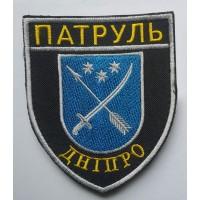 Шеврон Поліція Патруль Дніпро