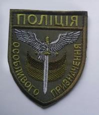Шеврон Поліція Особливого Призначення олива