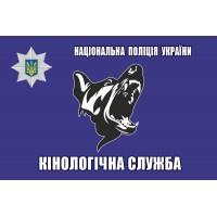 Прапор Кінологічна Служба НАЦІОНАЛЬНА ПОЛІЦІЯ УКРАЇНИ