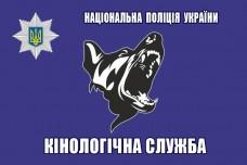 Флаг Кінологічна Служба НАЦІОНАЛЬНА ПОЛІЦІЯ УКРАЇНИ