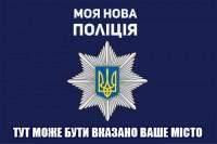 Прапор Національна Поліція України з вашим написом на замовлення