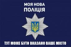 Флаг Національна Поліція України з вашим написом на замовлення