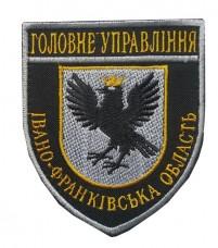 Шеврон Головне Управління Івано-Франківська область