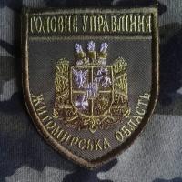 Шеврон Головне Управління Житомирська область (польовий)