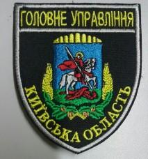 Шеврон Головне Управління Київcька область