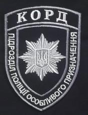 Шеврон КОРД спецпідрозділ МВС України чорний