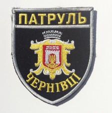 Шеврон Патруль Чернівці