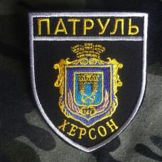 Шеврон Патруль Херсон