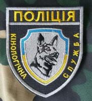 Шеврон Поліція Кінологічна Служба