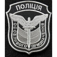 Шеврон Поліція Особливого Призначення Акція