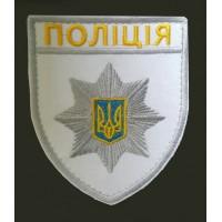 Шеврон Поліція (білий)