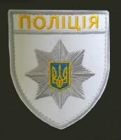 Шеврон Поліція білий
