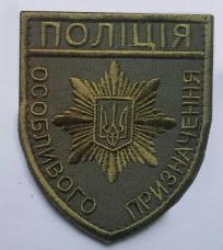 Шеврон Поліція Особливого Призначення (олива)