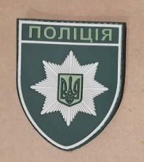Купить Шеврон Поліція ПВХ (резина) польовий в интернет-магазине Каптерка в Киеве и Украине